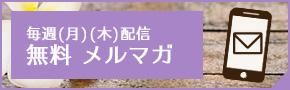 メルマガ『言響通信』毎週(月)(木)配信!