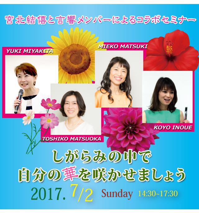 宮北結僖と言響メンバーによるコラボセミナー「心響くセミナー」(2017年7月2日開催)