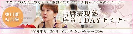 香川 言響表現塾 序章1DAYセミナー