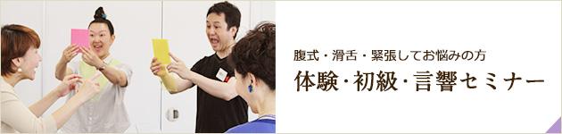 初級セミナー|話し方教室(東京・福岡)