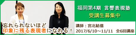 福岡 第4期言響表現塾 2017年6月開講