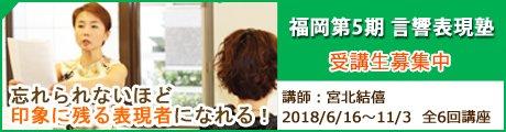 表現塾福岡5期