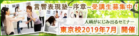 言響表現塾 序章 東京校2019年7月開催