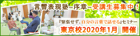 言響表現塾 序章 東京校2020年1月開催