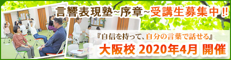言響表現塾 序章 大阪校2020年4月開催