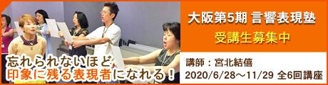 大阪|5期言響表現塾 2020年6月開講