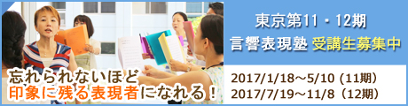 東京 第11期・12期言響表現塾 2017年1月・7月開講