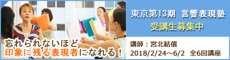 東京|13期言響表現塾 2018年2月開講