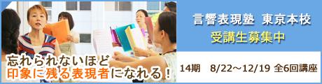 東京|14期言響表現塾 2018年8月開講