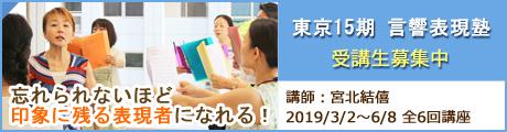 東京|15期言響表現塾 2018年8月開講