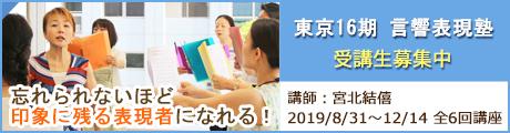 東京|16期言響表現塾 2019年8月開講