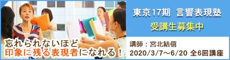 東京|17期言響表現塾 2020年3月開講