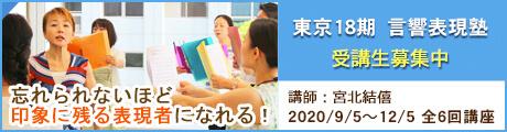 東京 18期言響表現塾 2020年9月開講