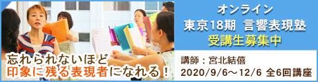 オンライン|東京18期 言響表現塾 2020年9月開講
