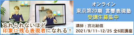 オンライン 東京20期 言響表現塾 2021年9月開講