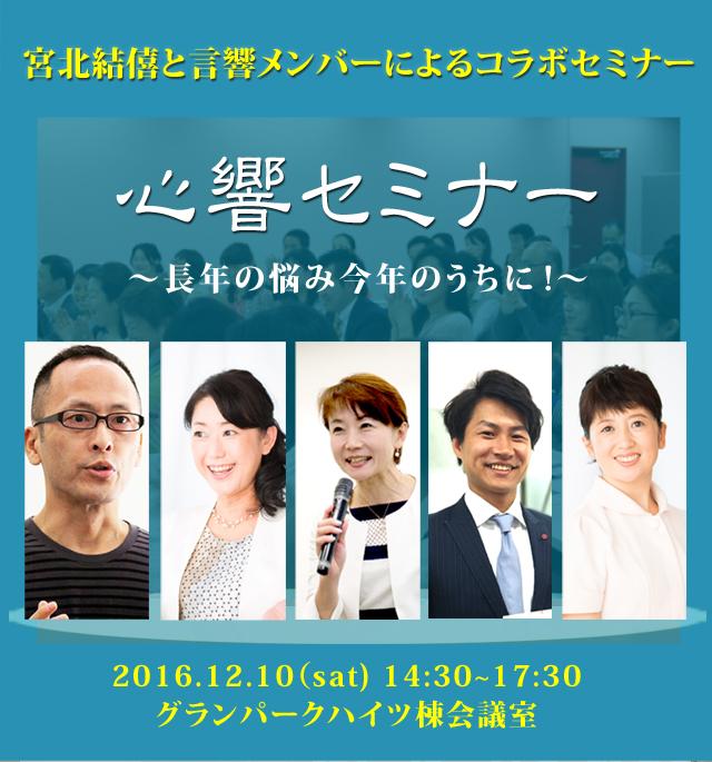 言響メンバーがコラボセミナーを開催(12月10日開催)