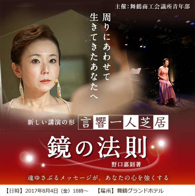 2017年8月4日(金)言響一人芝居~鏡の法則~ in京都