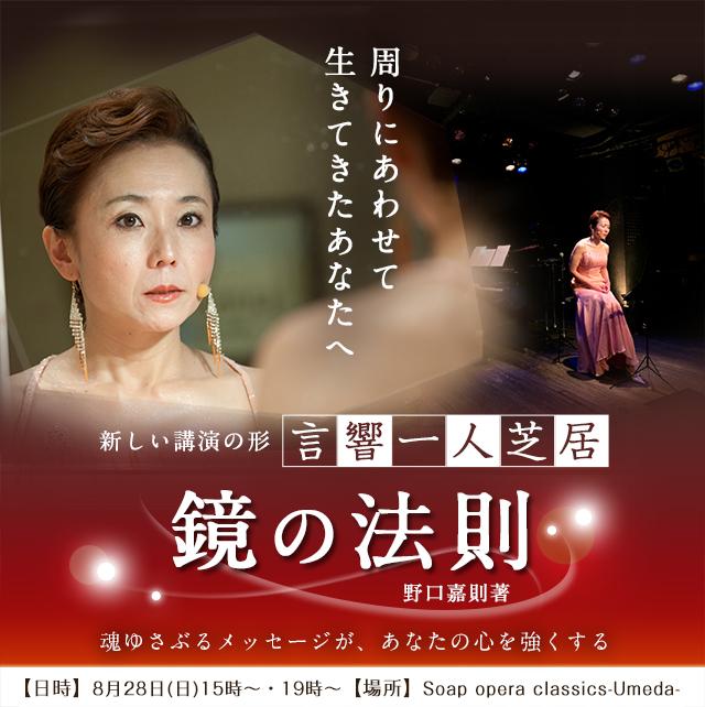 2016年8月28日(日)言響一人芝居~鏡の法則~
