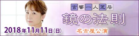 鏡の法則in名古屋公演2018