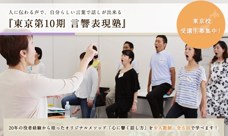 東京第10期 言響 表現塾