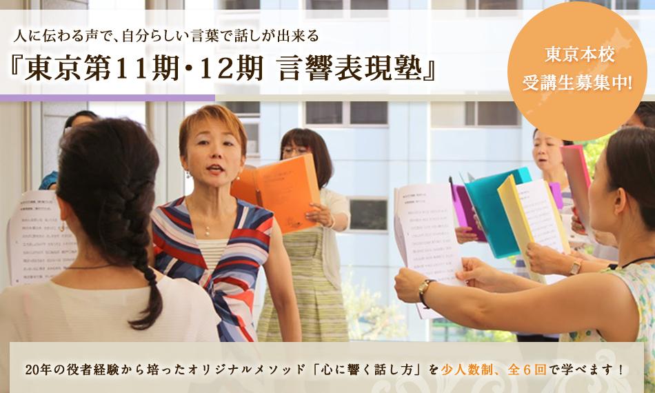 東京第11期 言響 表現塾