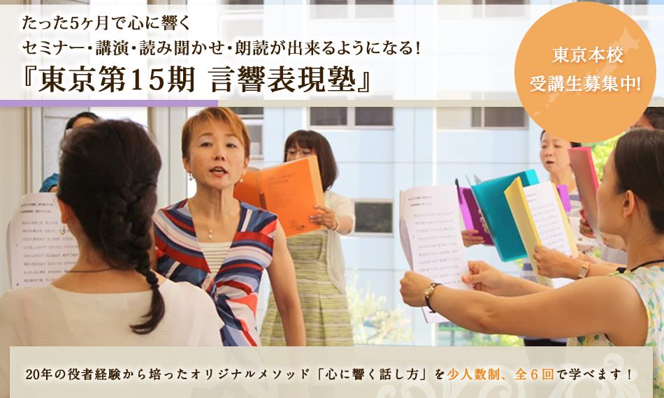 東京第15期 言響 表現塾