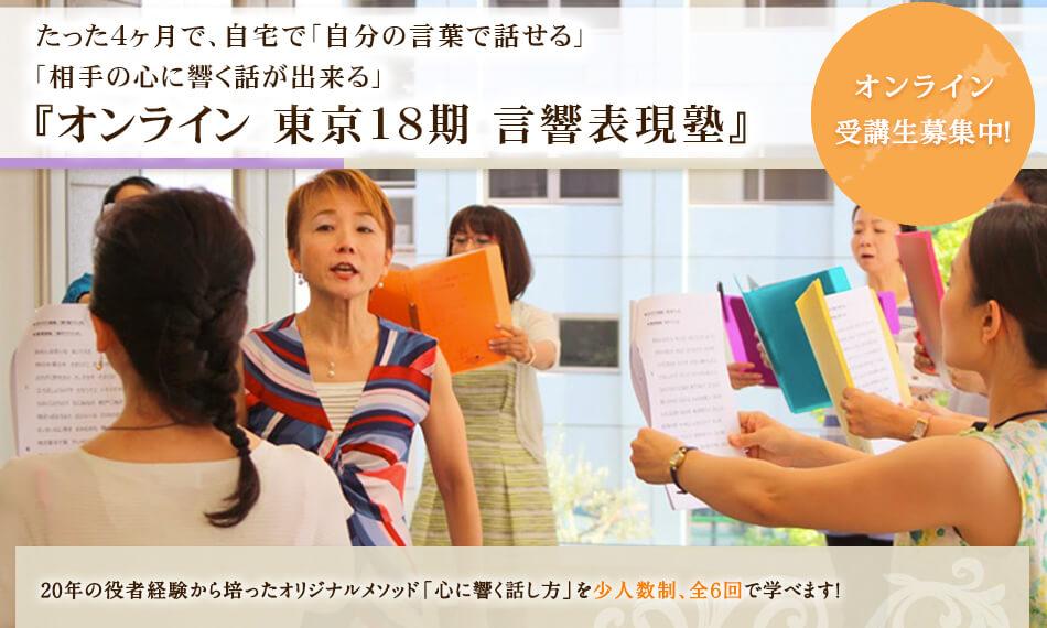 オンライン 東京18期 言響表現塾