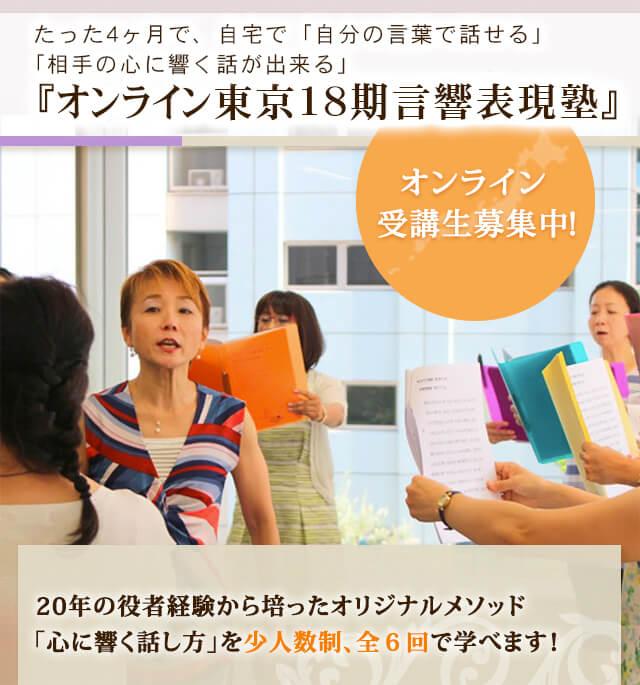 オンライン|東京第18期 言響表現塾 2020年9月開講
