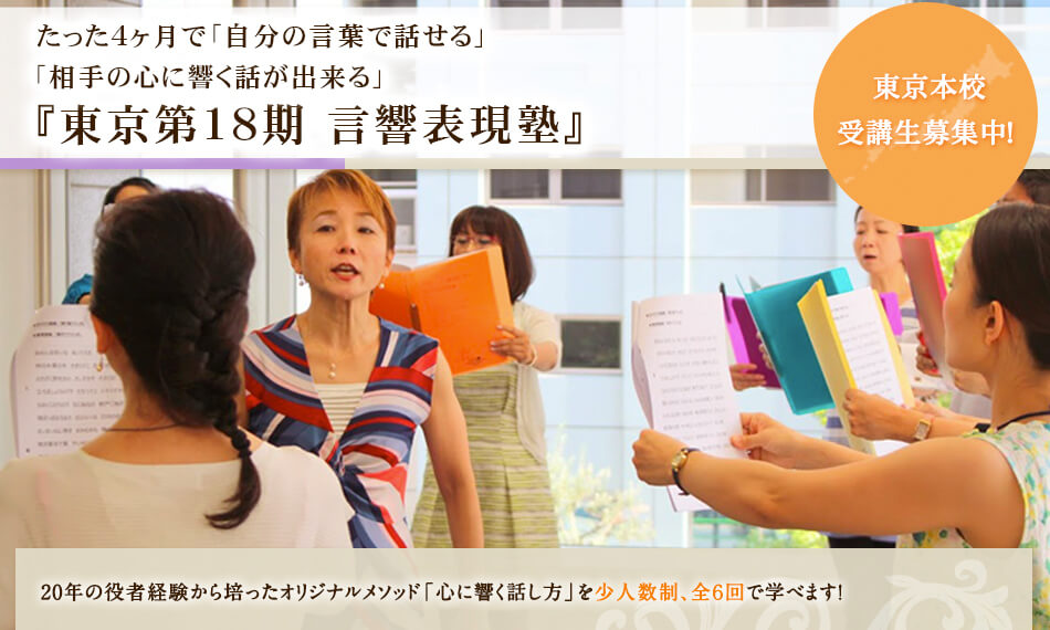 東京第18期 言響 表現塾