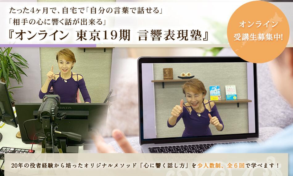 オンライン 東京19期 言響表現塾