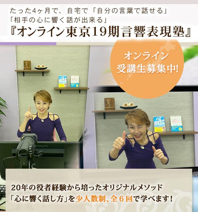 オンライン|東京第19期 言響表現塾 2021年3月開講