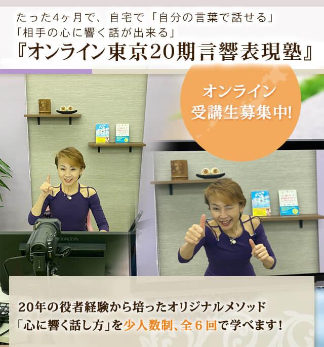 オンライン|東京第20期 言響表現塾 2021年9月開講