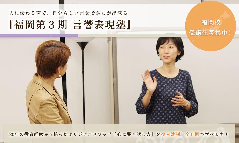 福岡第3期 言響 表現塾