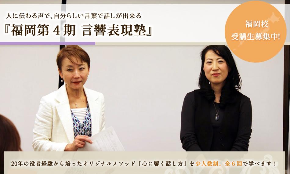 福岡第4期 言響 表現塾