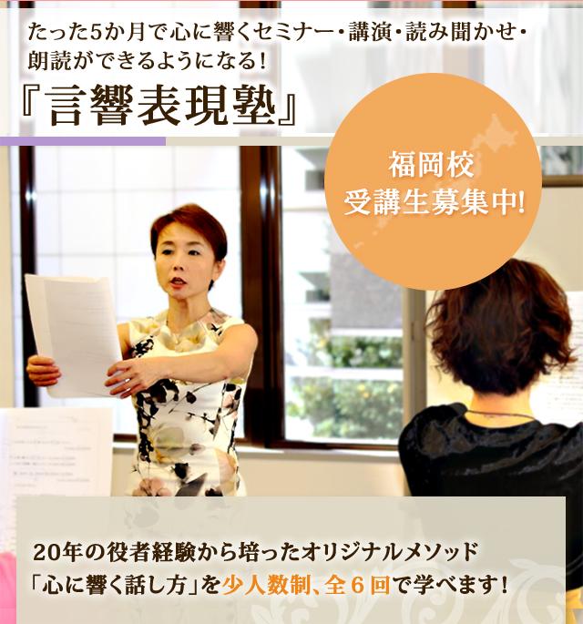 福岡|第5期言響表現塾  2018年6月開講