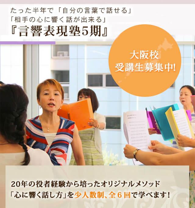 大阪|第5期言響表現塾 2020年6月開講