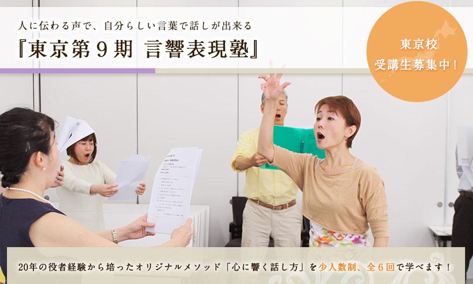 東京第9期 言響 表現塾
