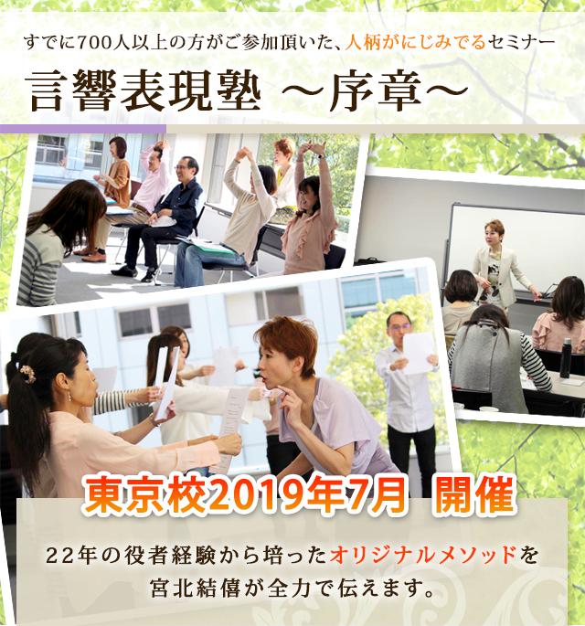心に響く表現者になる「言響表現塾」序章 東京開催