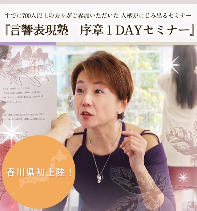 心に響く表現者になる「言響表現塾」序章1DAYセミナー(香川開催)