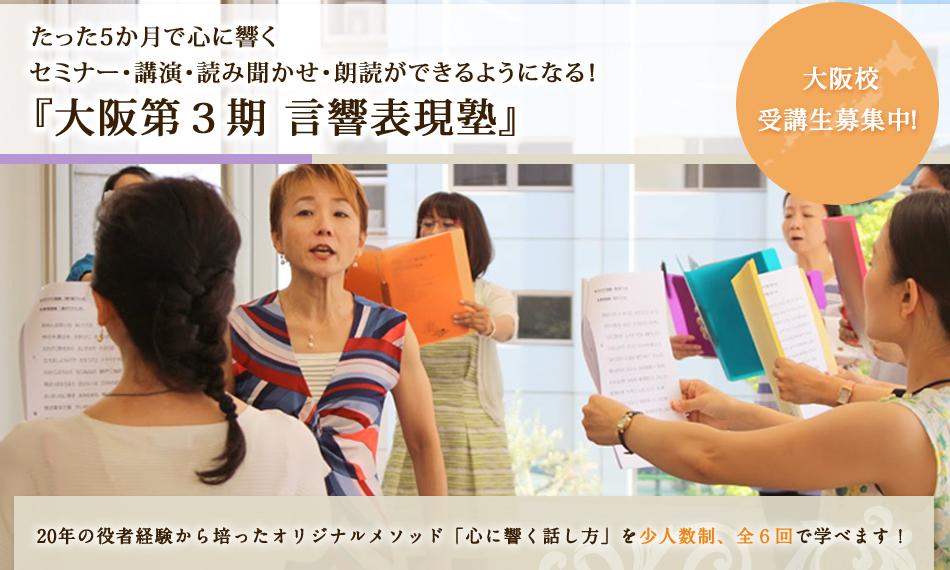 大阪第3期 言響 表現塾