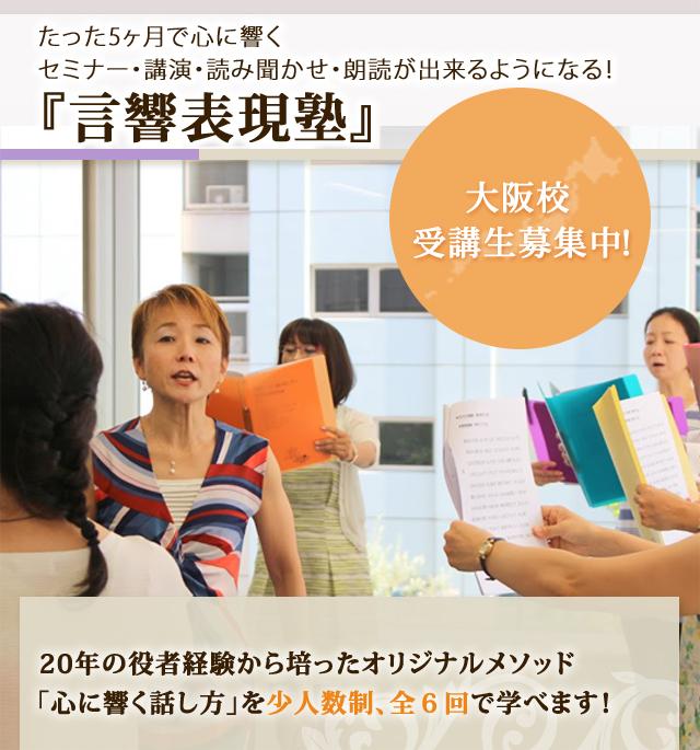 大阪|第3期言響表現塾  2018年7月開講
