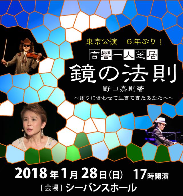 言響一人芝居「鏡の法則」2018 東京公演