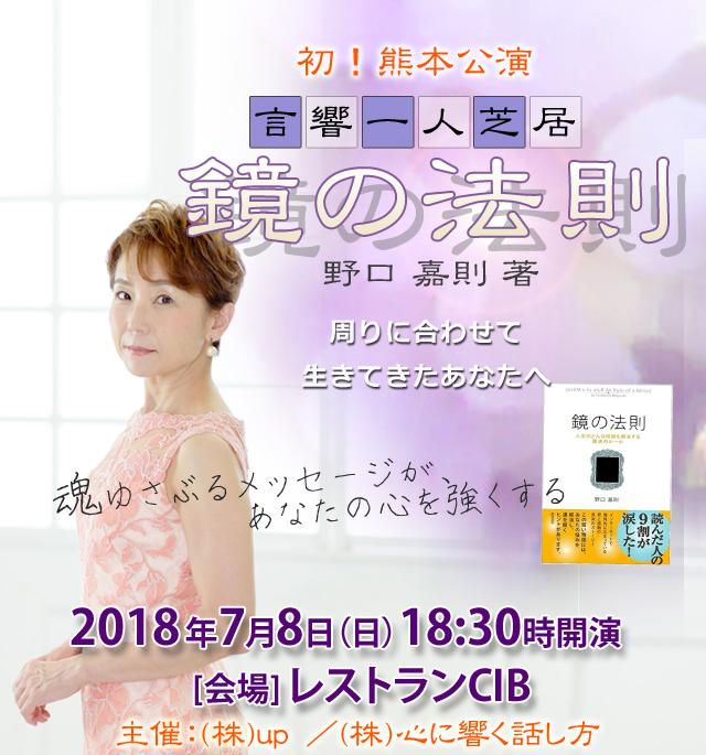 言響一人芝居「鏡の法則」2018 名古屋公演