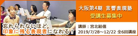 表現塾大阪4期